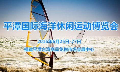 2016平潭国际海洋休闲运动博览会6月底开幕