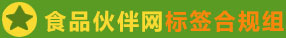 食品伙伴网标签合规组